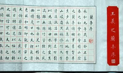 弘扬国粹创建文明陈昌虎长卷书法作品在汉阳一中展出