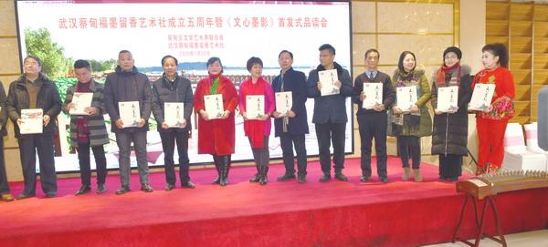 最新图片新闻:福墨留香艺术社成立5周年暨《文心墨影》首发式品读会