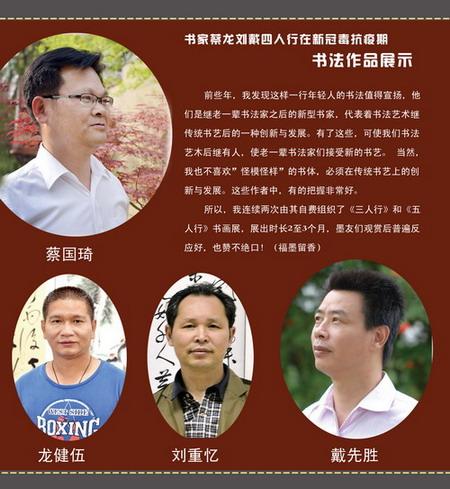 最新图片新闻:书家蔡国琦 龙健伍 刘重忆 戴先胜疫期书法作品展示(综合版4)