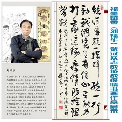 最新图片新闻:福墨留香(刘福华)武汉众志成城战疫情书画作品展示(个人版3)