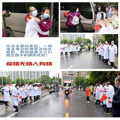 最新图片新闻:在蔡甸区坚守近三个月的中国疾控中心五位健康卫士昨日凯旋返京
